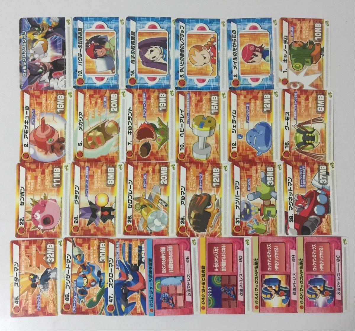 ロックマンエグゼ 改造カード フォルテクロスロックマン スペシャルカード 4 5 6 まとめてセット