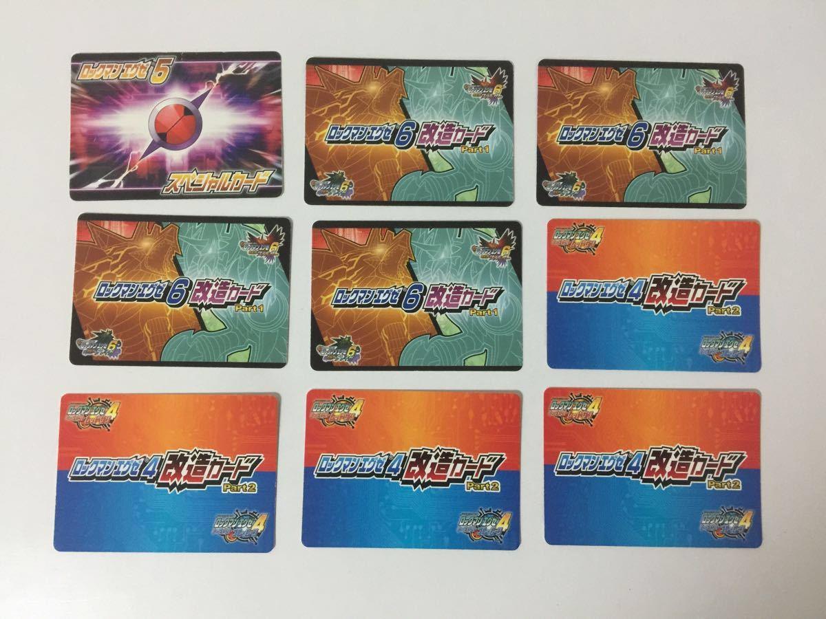 ロックマンエグゼ 改造カード フォルテクロスロックマン スペシャルカード 4 5 6 まとめてセット_画像3