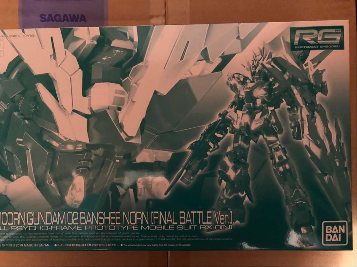RG 1/144 ユニコーンガンダム2号機 バンシィ・ノルン (最終決戦仕様)_画像2