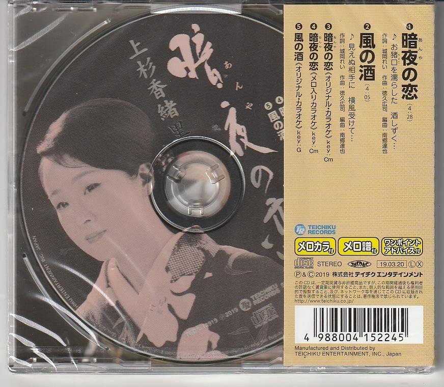上杉香緒里さん 「暗夜の恋」 CD 未使用・未開封_画像2