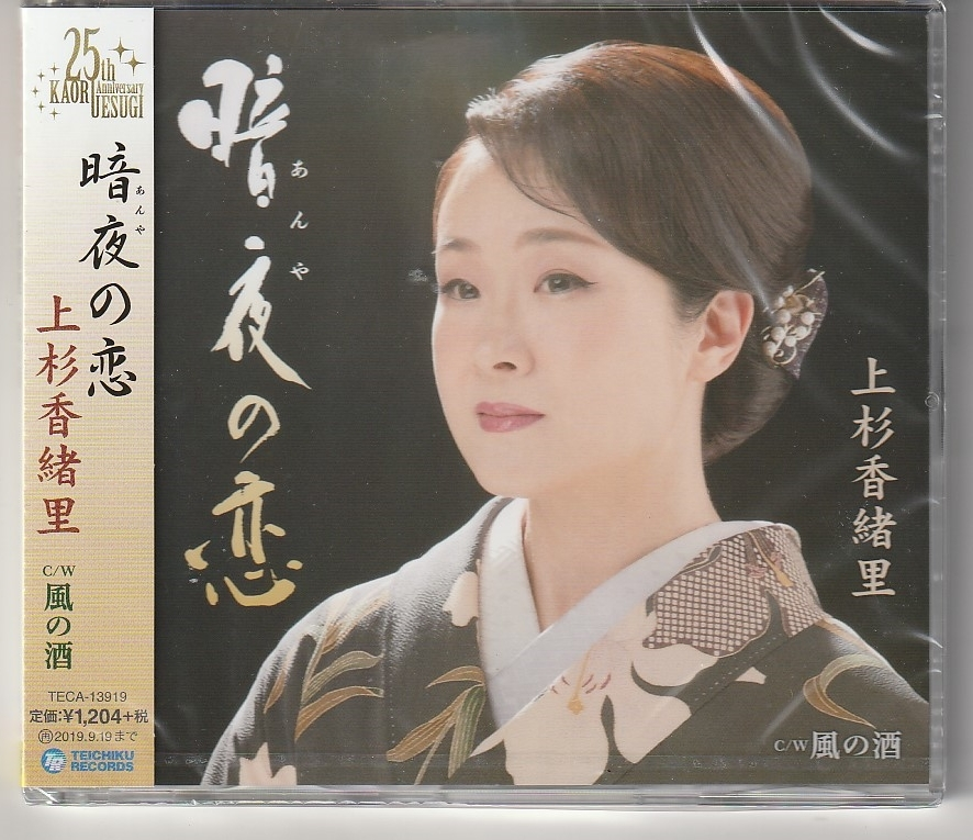上杉香緒里さん 「暗夜の恋」 CD 未使用・未開封_画像1