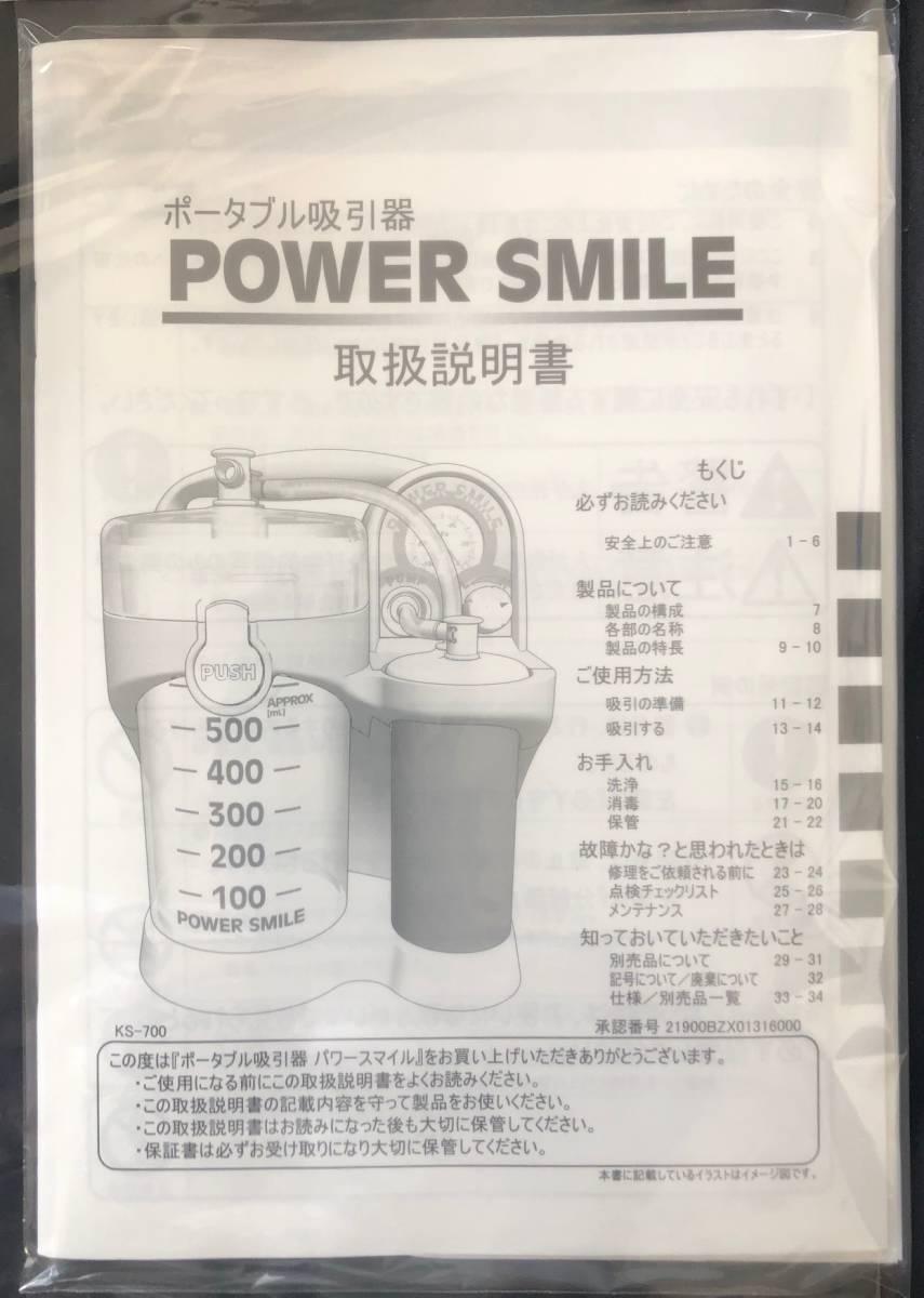 鼻吸い器 パワースマイル KS-700 介護・赤ちゃんに!メルシーポットと比較購入 試用運転のみ_画像2