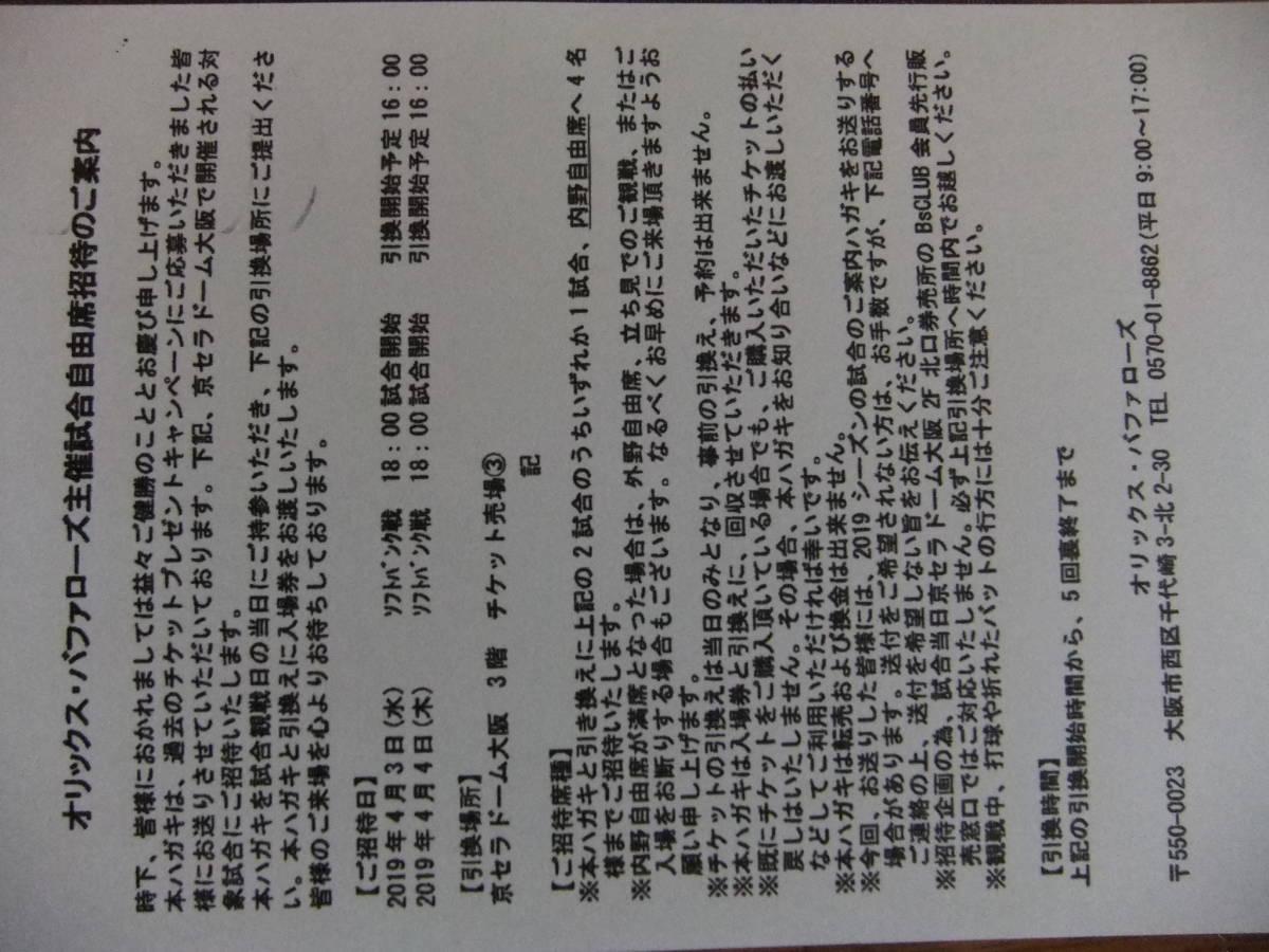 ☆4/3 or 4/4 京セラ オリックスvsソフトバンク戦 内外野自由席引換券1枚(4名様までOK)!!
