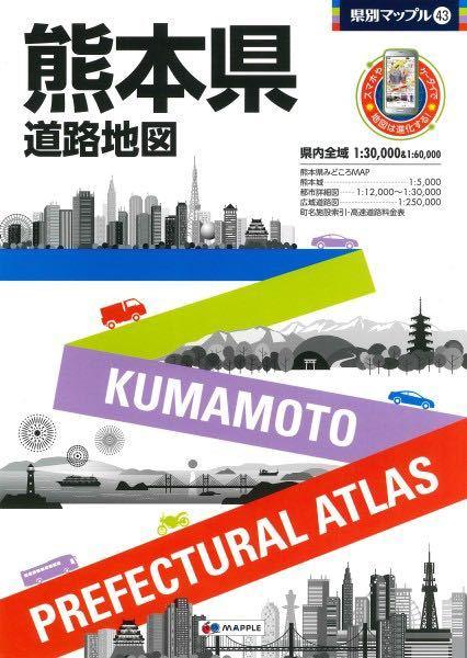 新品★最新2019年度版【県別マップル43】熊本県道路地図3版6刷改訂