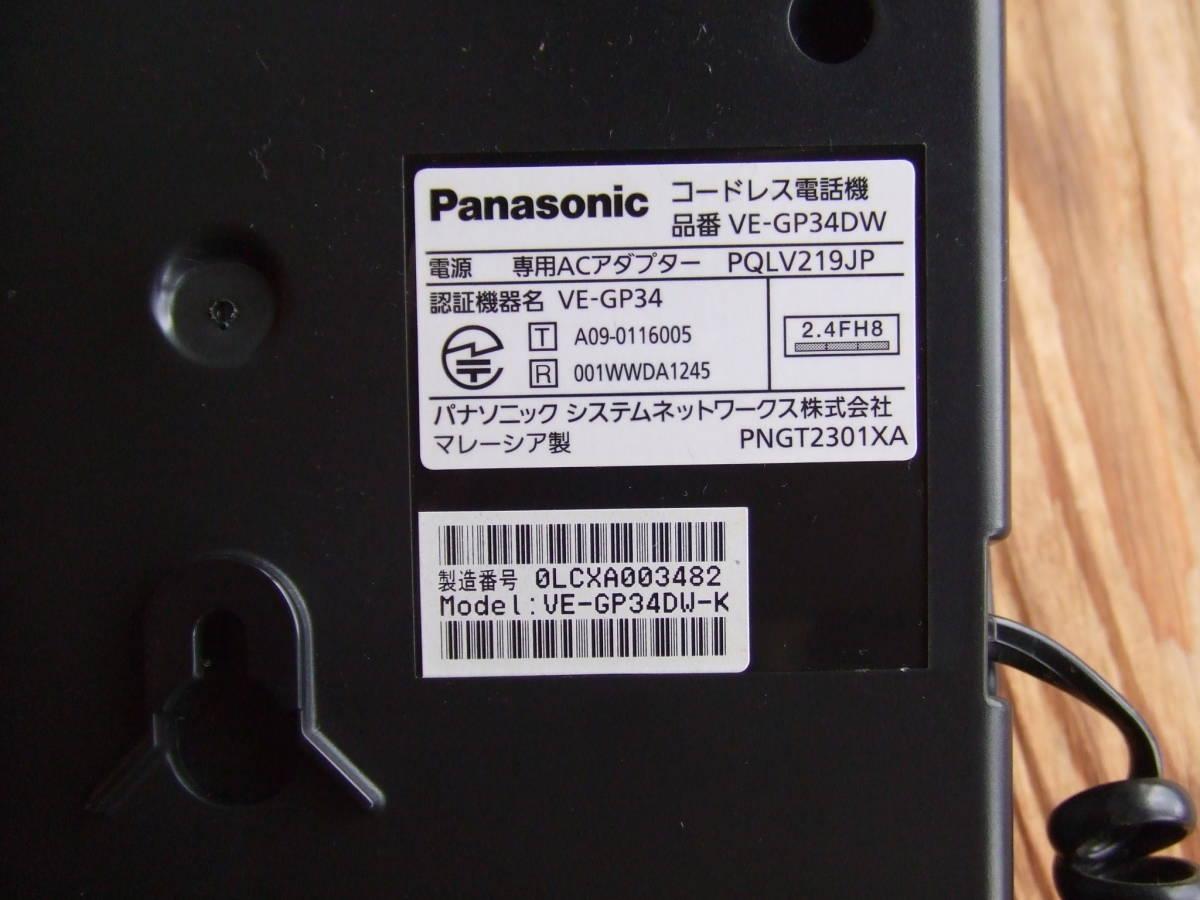 Panasonic☆VE-GP34-K☆コードレス子機4台セット☆動作確認済☆パナソニック_画像3