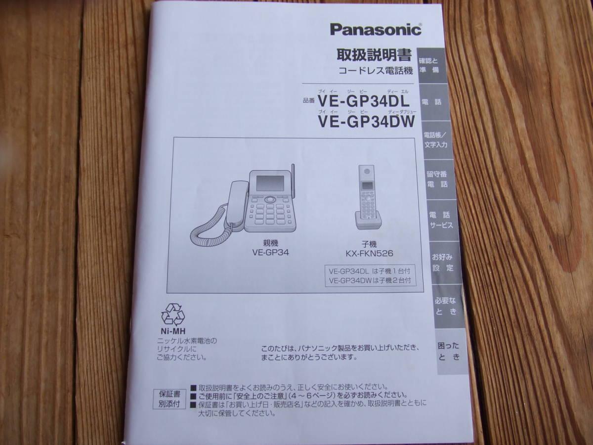 Panasonic☆VE-GP34-K☆コードレス子機4台セット☆動作確認済☆パナソニック_画像7