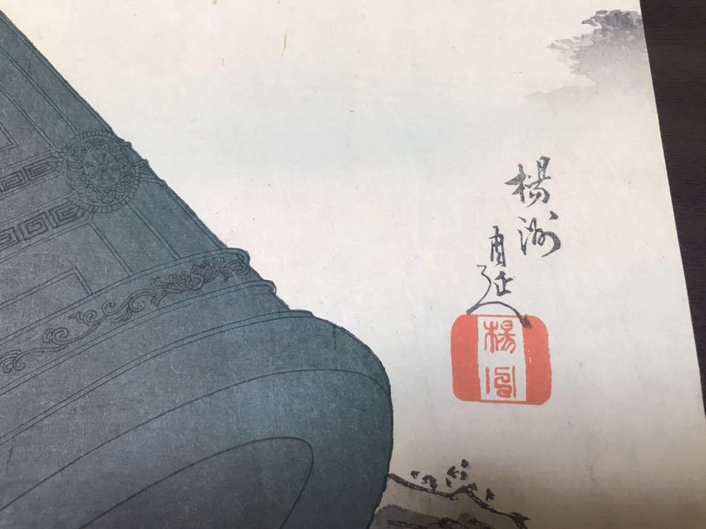 【超希少】弁慶の怪力【楊洲周延】明治期・木版画・浮世絵_画像3