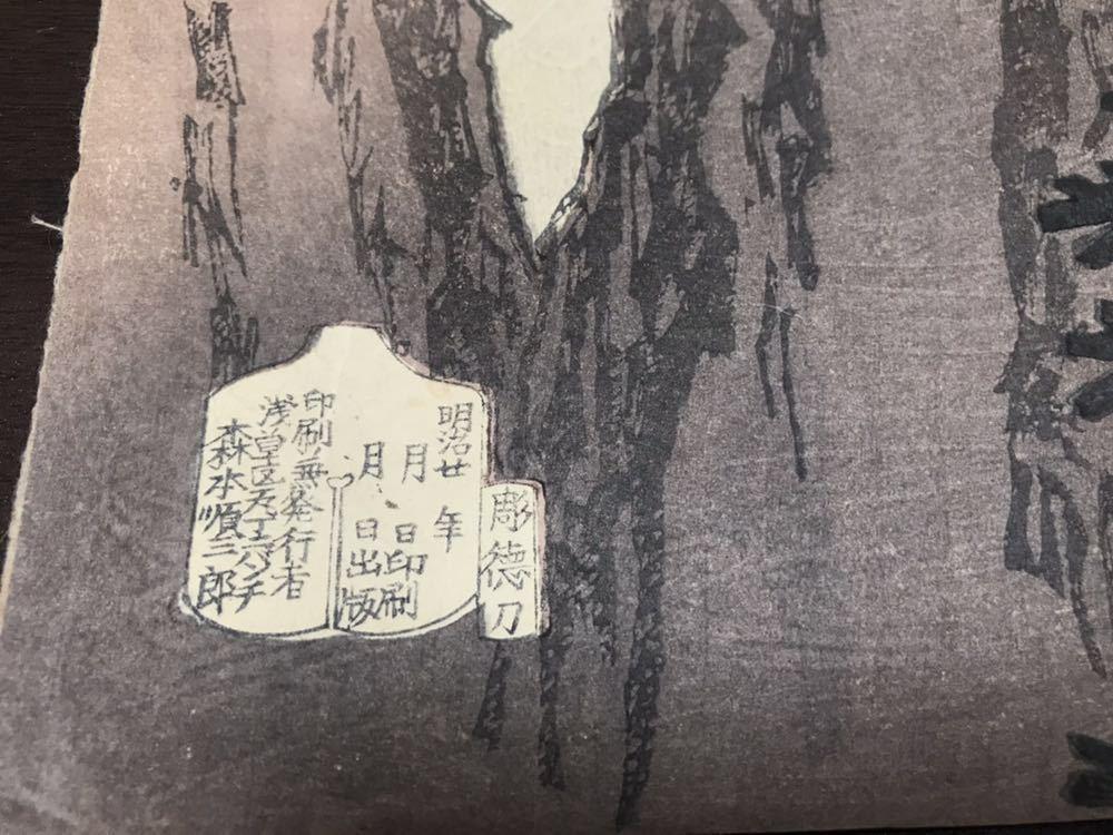 【超希少】弁慶の怪力【楊洲周延】明治期・木版画・浮世絵_画像5