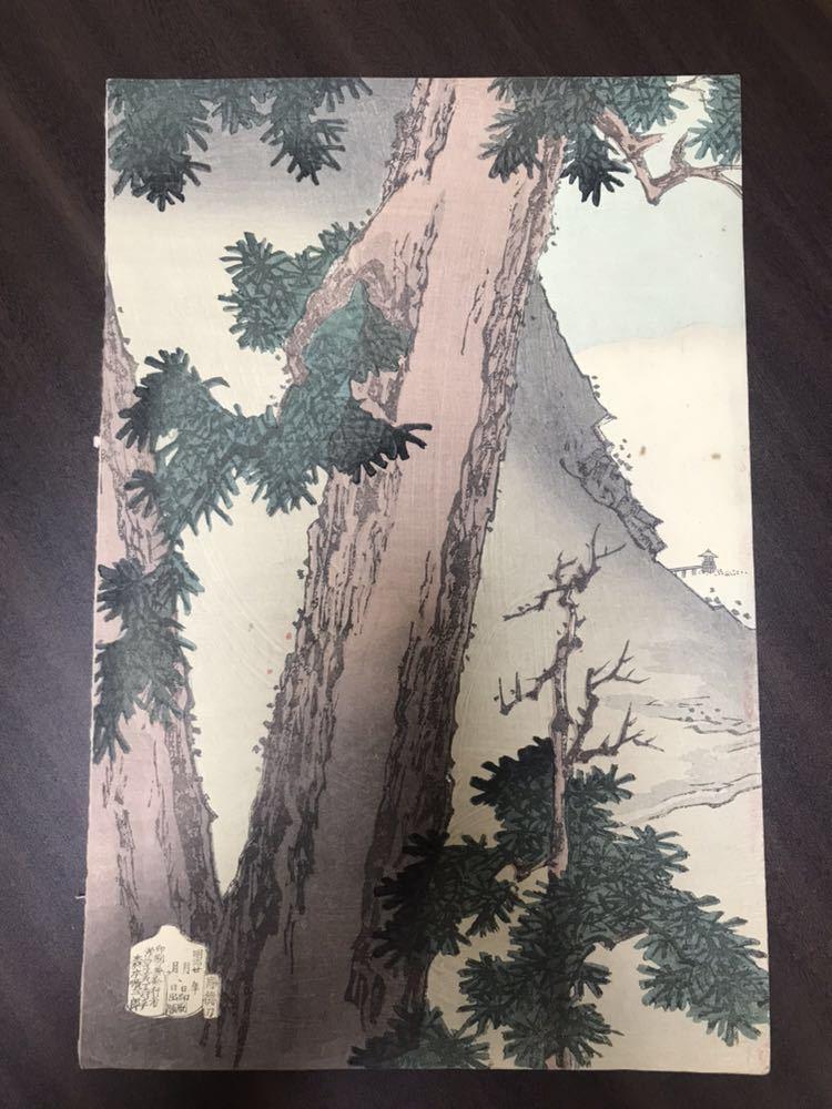 【超希少】弁慶の怪力【楊洲周延】明治期・木版画・浮世絵_画像7