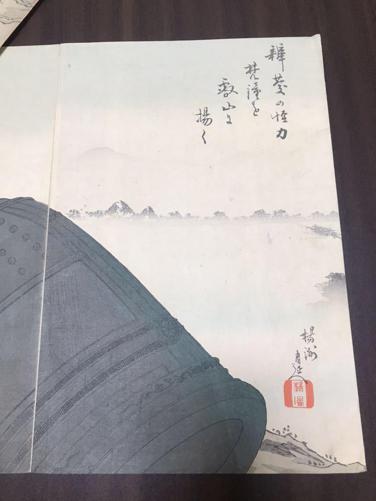 【超希少】弁慶の怪力【楊洲周延】明治期・木版画・浮世絵_画像9