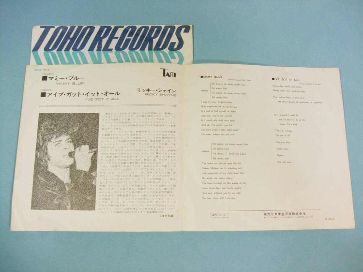 [EP] リッキー・シェイン / マミー・ブルー (1971)