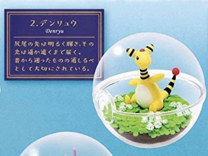 リーメント ポケットモンスター テラリウムコレクション5 2 デンリュウ 食玩 ミニチュア ドールハウス_画像1