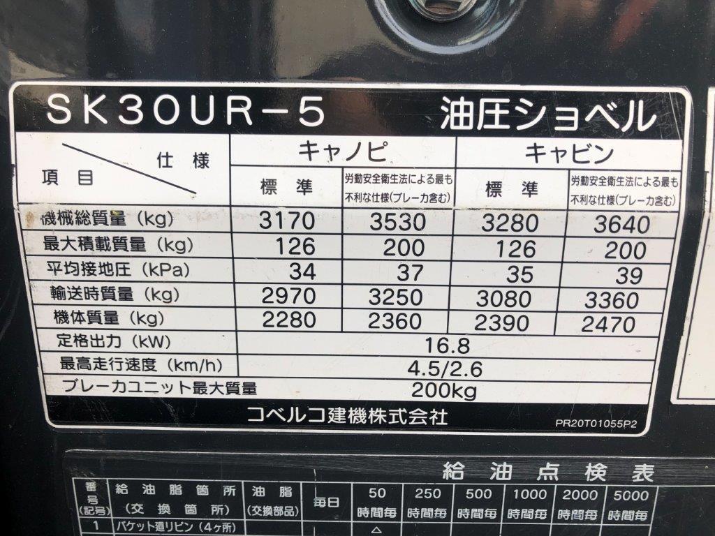 【売切り】 コベルコ SK30UR-5 3t超小旋回 法面バケット付き マルチ・倍速 機関良好♪_画像10