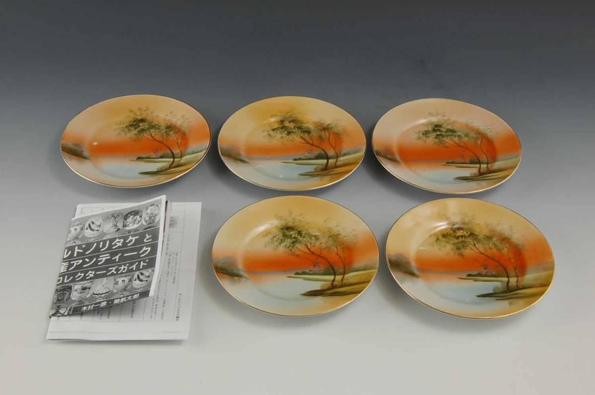 B10273 ノリタケ 湖風景文皿五枚手描1914~1921年《真作保証》