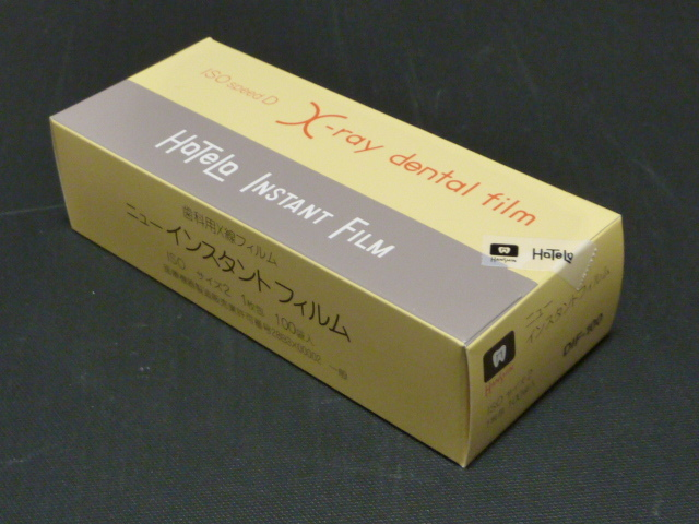 歯科用 フィルム 阪神技術 ニューインスタント フィルム DIF-100