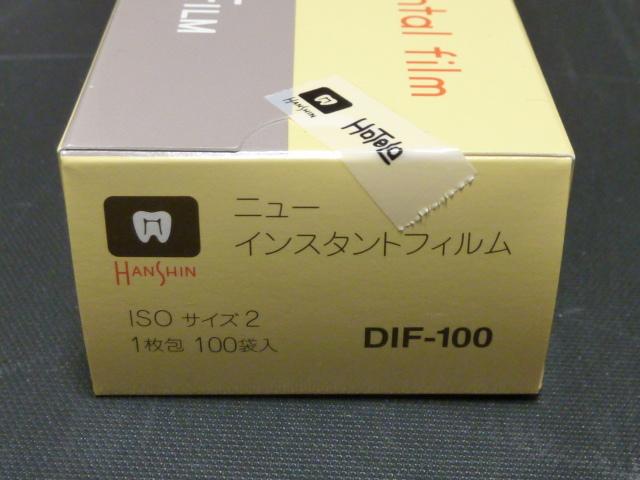 歯科用 フィルム 阪神技術 ニューインスタント フィルム DIF-100_画像2