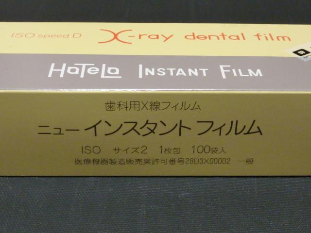 歯科用 フィルム 阪神技術 ニューインスタント フィルム DIF-100_画像3