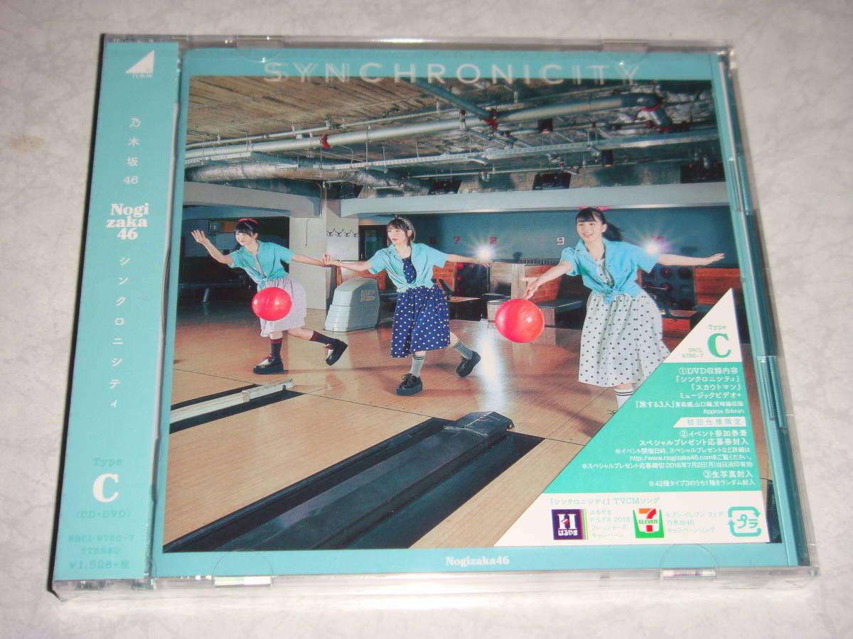 乃木坂46 初回盤 シンクロニシティ Type-C(MV) スカウトマン・他 CD+DVD 新品 未開封 封入特典生写真付_画像1