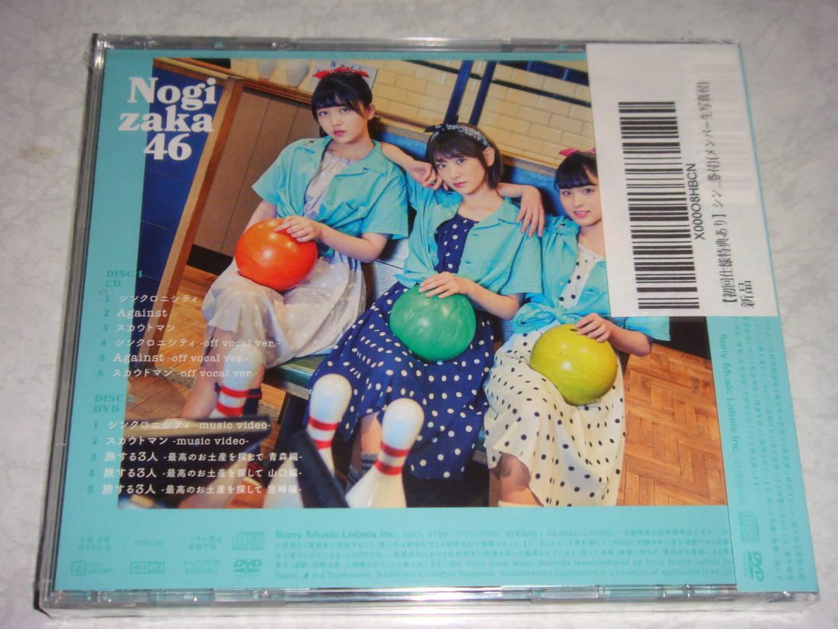乃木坂46 初回盤 シンクロニシティ Type-C(MV) スカウトマン・他 CD+DVD 新品 未開封 封入特典生写真付_画像2