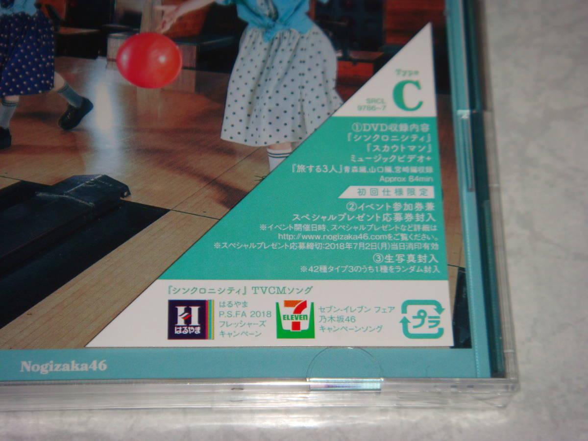 乃木坂46 初回盤 シンクロニシティ Type-C(MV) スカウトマン・他 CD+DVD 新品 未開封 封入特典生写真付_画像3