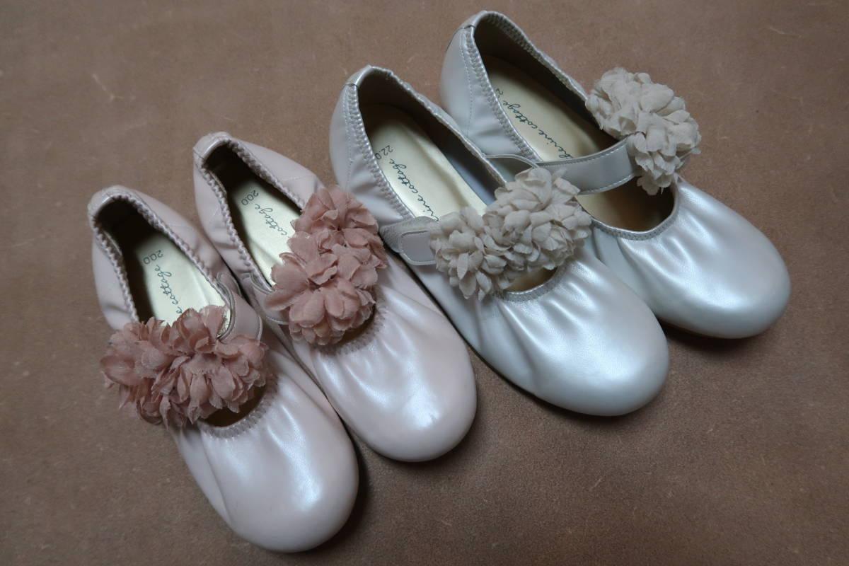c54f787efff7c キャサリン コテージ 子供靴 シフォンフラワーシューズ ピンク 20cm パールホワイト 22㎝ 2足セット