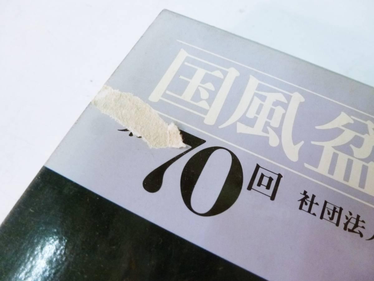 14 08-144905-18 日本盆栽協会 国風盆栽展 第70-90回 20冊セット 巻抜けあり 神08_画像9