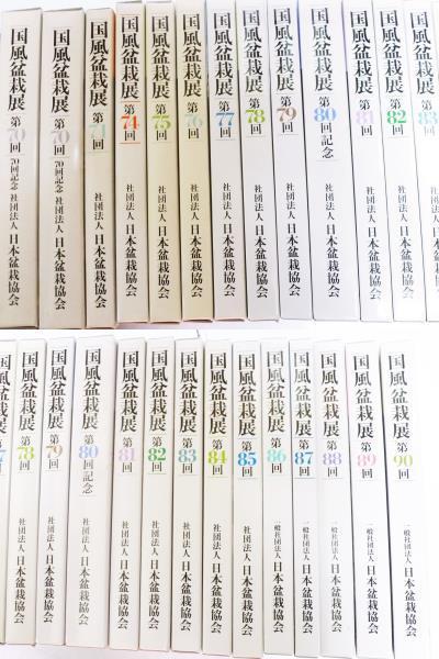 14 08-144905-18 日本盆栽協会 国風盆栽展 第70-90回 20冊セット 巻抜けあり 神08_画像10