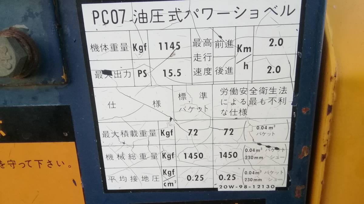 コマツ ミニユンボ PC07-1 鉄シュー! _画像10