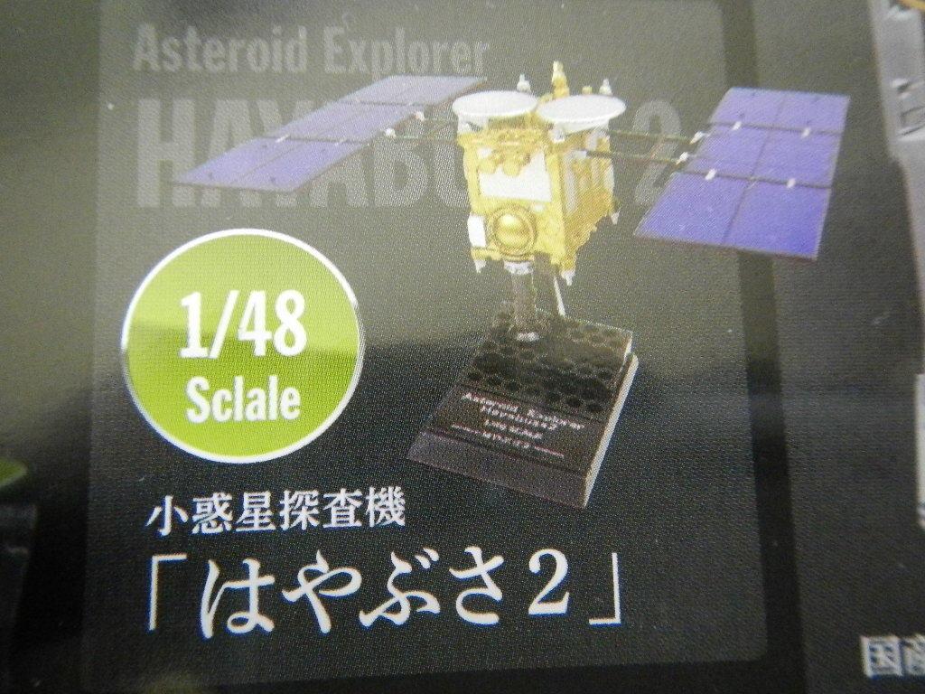 ヤフオク 日本の宇宙開発 ロケット 探査機編 はやぶさ2
