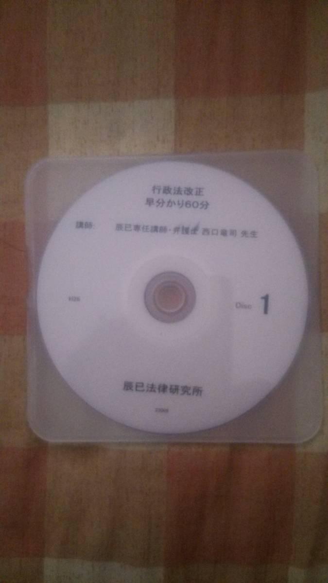 ♪♪辰巳法律研究所 行政法改正早分かり60分 西口竜司先生♪♪_画像1