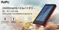 tmdfx540 - 24000mAh 高性能ソーラーパネル内臓 モバイルバッテリー 高輝度LEDライトW搭載 1入力2出力ポート搭載《ブラック/レッドツートンカラー》