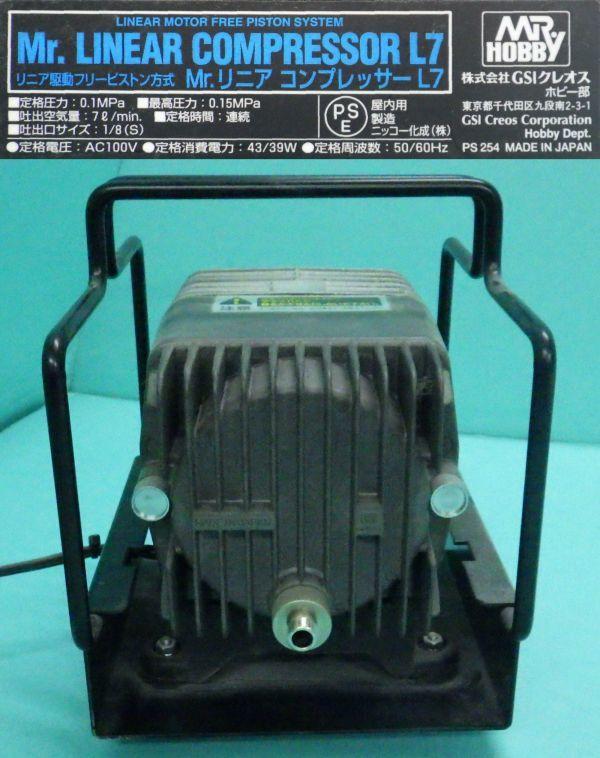 PS309 Mr.リニアコンプレッサーL7