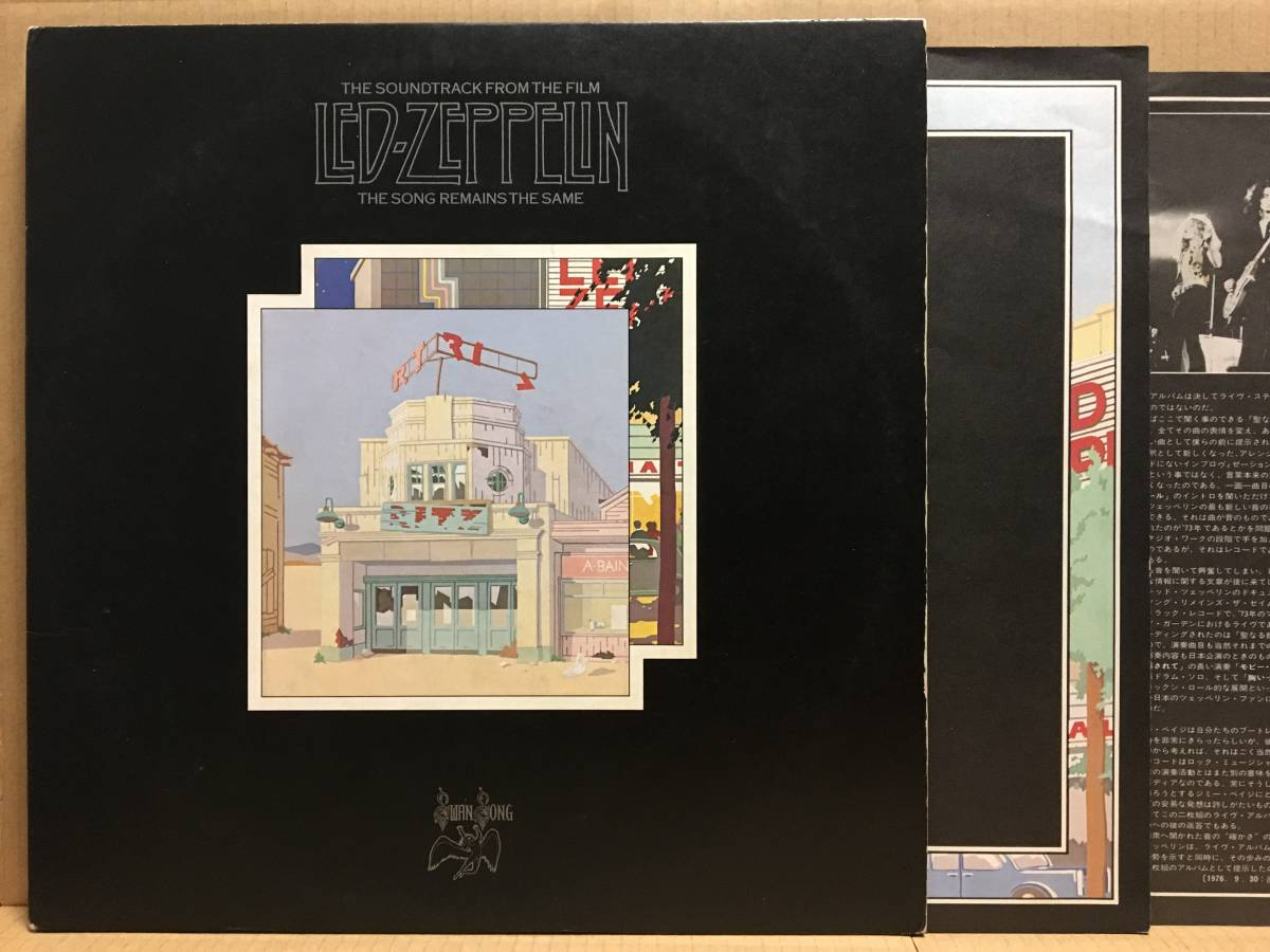LED ZEPPELIN / THE SONG REMAINS THE SAME LP インサート 日本盤 P-5544_画像1