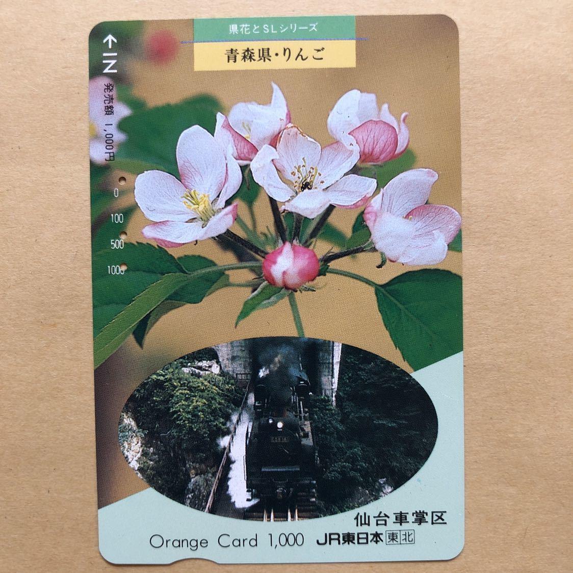 【使用済】 オレンジカード JR東日本 青森県・りんご 県花とSLシリーズ_画像1