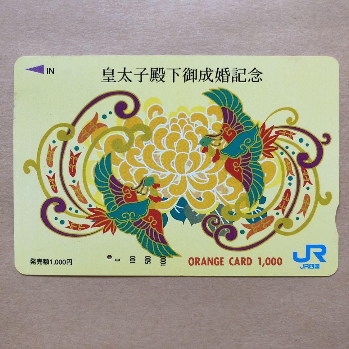 【使用済】 オレンジカード JR四国 皇太子殿下御成婚記念_画像1