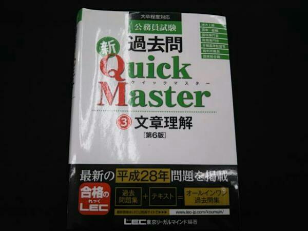 公務員試験 過去問 新クイックマスター 第6版(3) 東京リーガルマインド_画像1