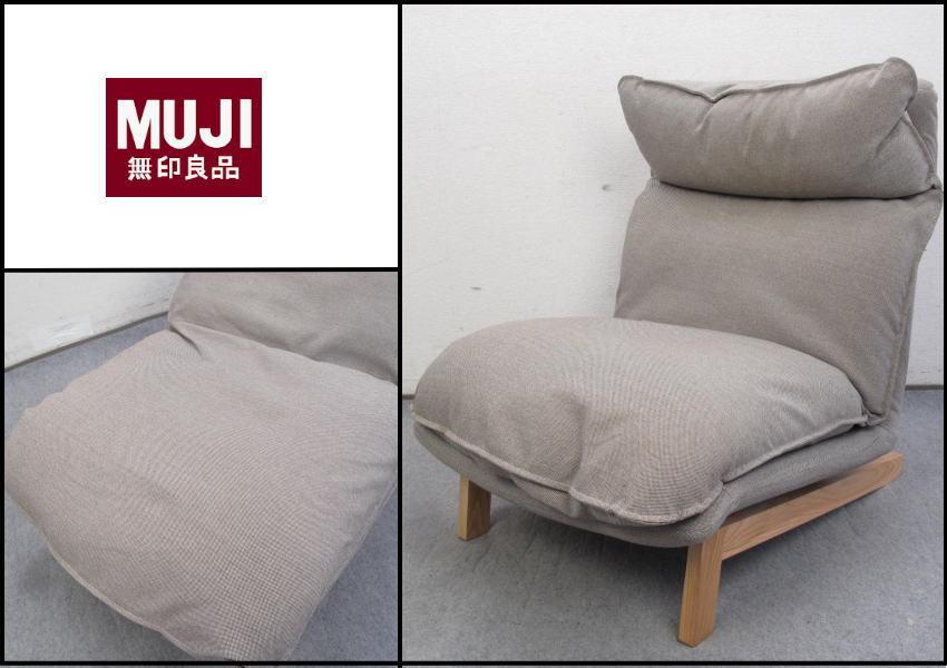Miraculous Super Beauty Goods Muji Ryohin Muji High Back Reclining Evergreenethics Interior Chair Design Evergreenethicsorg