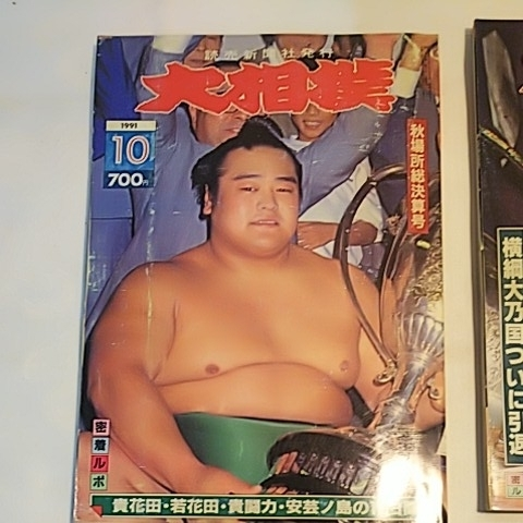 1991 5冊セット 大相撲 相撲 雑誌 北勝海 琴錦 小錦 力士 _画像2