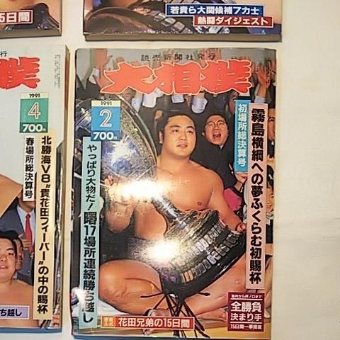 1991 5冊セット 大相撲 相撲 雑誌 北勝海 琴錦 小錦 力士 _画像5
