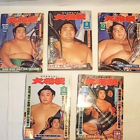 1991 5冊セット 大相撲 相撲 雑誌 北勝海 琴錦 小錦 力士