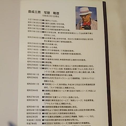 わが心原景 有明海 音成三男 写真集 PHOTOMESSAGE ARIAKEKAI 佐賀新聞社 初版 全63ページ_画像10