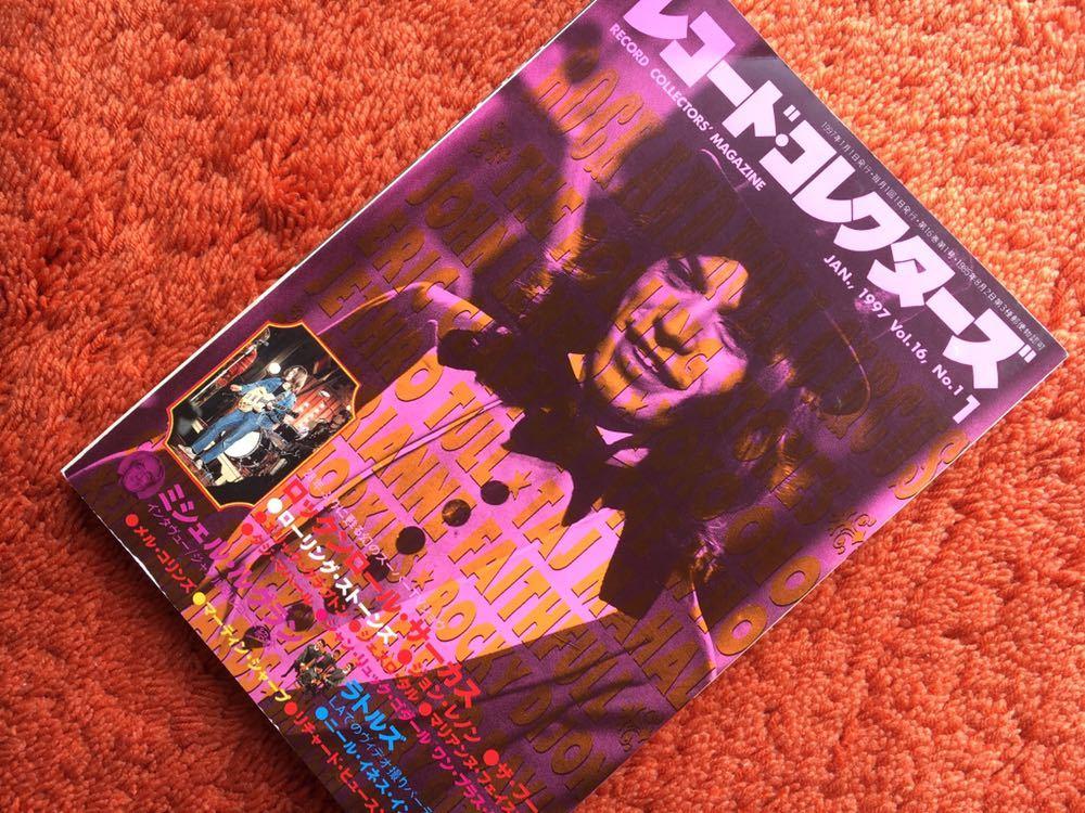 レコードコレクターズ 1997年1月号 特集 ロックルロールサーカス ローリングストーンズ ジョンレノン ザ・フー ミシェル ルグラン ラトルズ