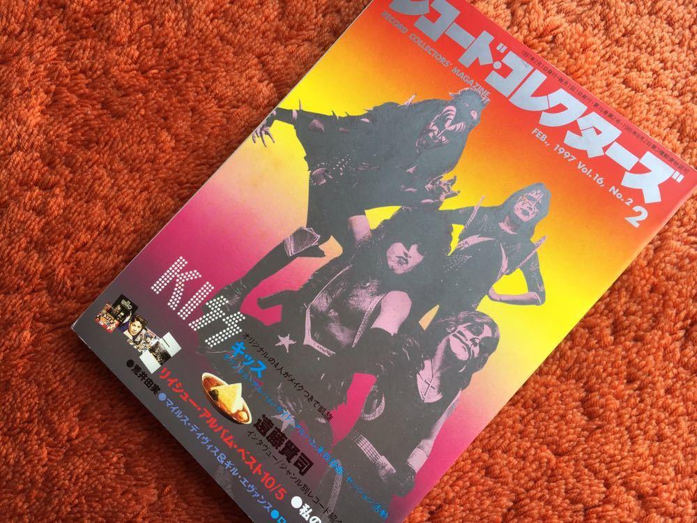 レコードコレクターズ 1997年2月号 特集 ザ・キッス The Kiss 遠藤賢司 荒井由実 マイルス ギル・エヴァンス リイシューアルバム_画像1