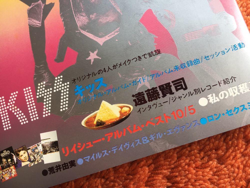 レコードコレクターズ 1997年2月号 特集 ザ・キッス The Kiss 遠藤賢司 荒井由実 マイルス ギル・エヴァンス リイシューアルバム_画像4