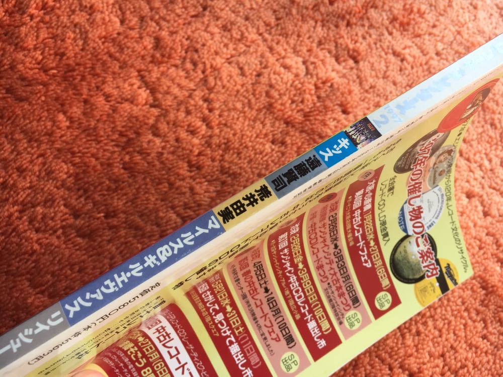 レコードコレクターズ 1997年2月号 特集 ザ・キッス The Kiss 遠藤賢司 荒井由実 マイルス ギル・エヴァンス リイシューアルバム_画像3