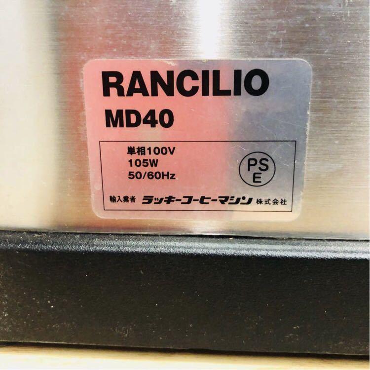 【中古】RANCILIO ランチリオ 電動 コーヒーミル エスプレッソ用 MD40 100V イタリア製_画像6