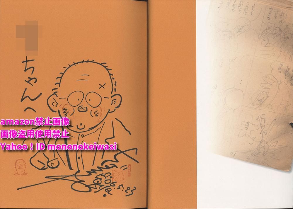 ちばてつや 直筆イラストサイン本 「てつやの漫画帖」 <検索ワード> あしたのジョー 書籍 複製原画 セル画 アンティーク_画像1