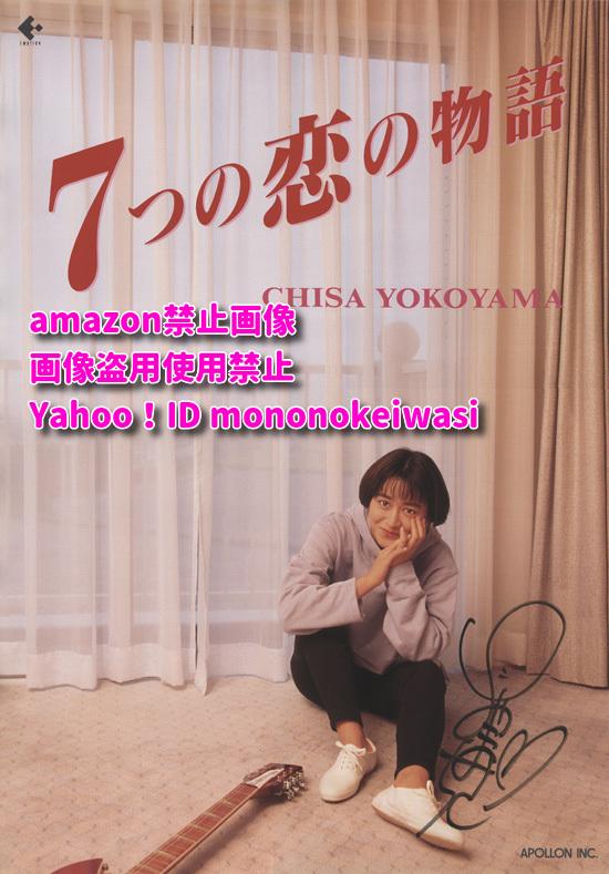 横山智佐 直筆サイン入りポスター 「7つの恋の物語」 <検索ワード> 複製原画 セル画 イラスト_画像1
