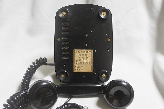 ★黒電話4号コレクション入れ替え出品  524台目 岩崎 ★_画像3