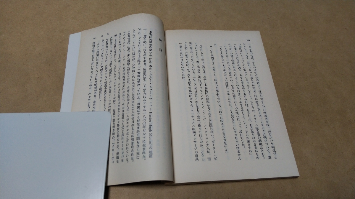 ○サキ傑作集 河田智雄訳 岩波文庫[A6]_画像5
